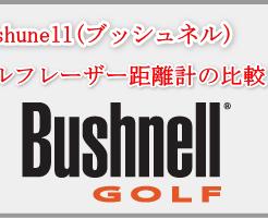 Bushunellのレーザー距離計を比較