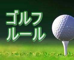 ゴルフ用レーザー距離計の使用ルール