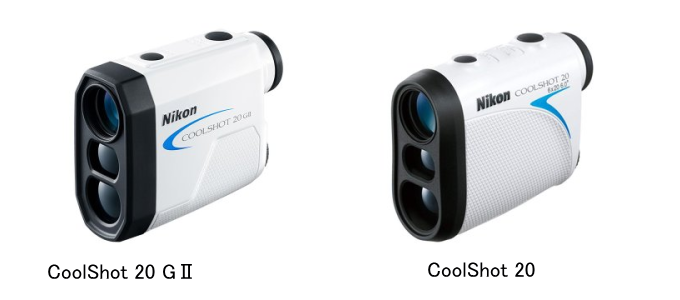 『Nikon COOLSHOT 20GⅡ』が4月に発売開始 前モデルとの違いは?