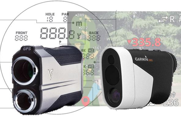GPSゴルフナビ機能を搭載したレーザー距離計のメリットとは?