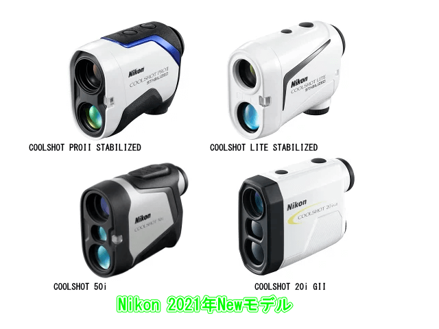 Nikonの2021年ニューモデル COOLSHOTのレーザー距離計を比較